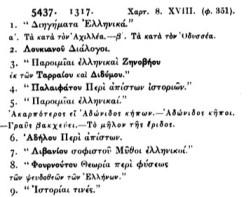 GreekMs