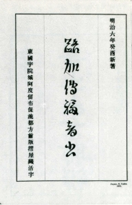 Facsimile title page of Bettelheim's third edition of Luke (1873). Facsimile from Tenri Toshokan's collection, reproduced in Ebisawa (1977).