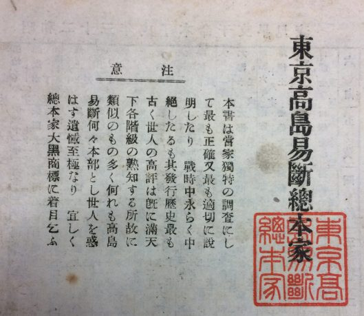 """1948 Treasure Almanac"" edited by ""the Takashima Head Family"" warning users not to be fooled by imitators imitators misusing the Takashima name."