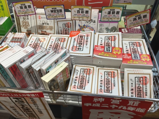 Lucky almanacs for 2017 on sale at a bookstore in Hamamatsu Station, Shizuoka Prefecture, Japan.