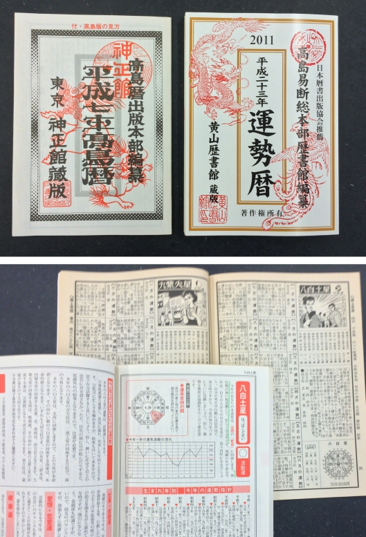 Covers and sample spreads from Rev. Honda's lucky almanacs.