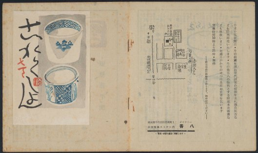 Re-inaugural issue of the Gohachi Korekushon from 1957. The back cover provides a map of Gallery Gohachi's new location in Yūrakuchō, Tokyo.