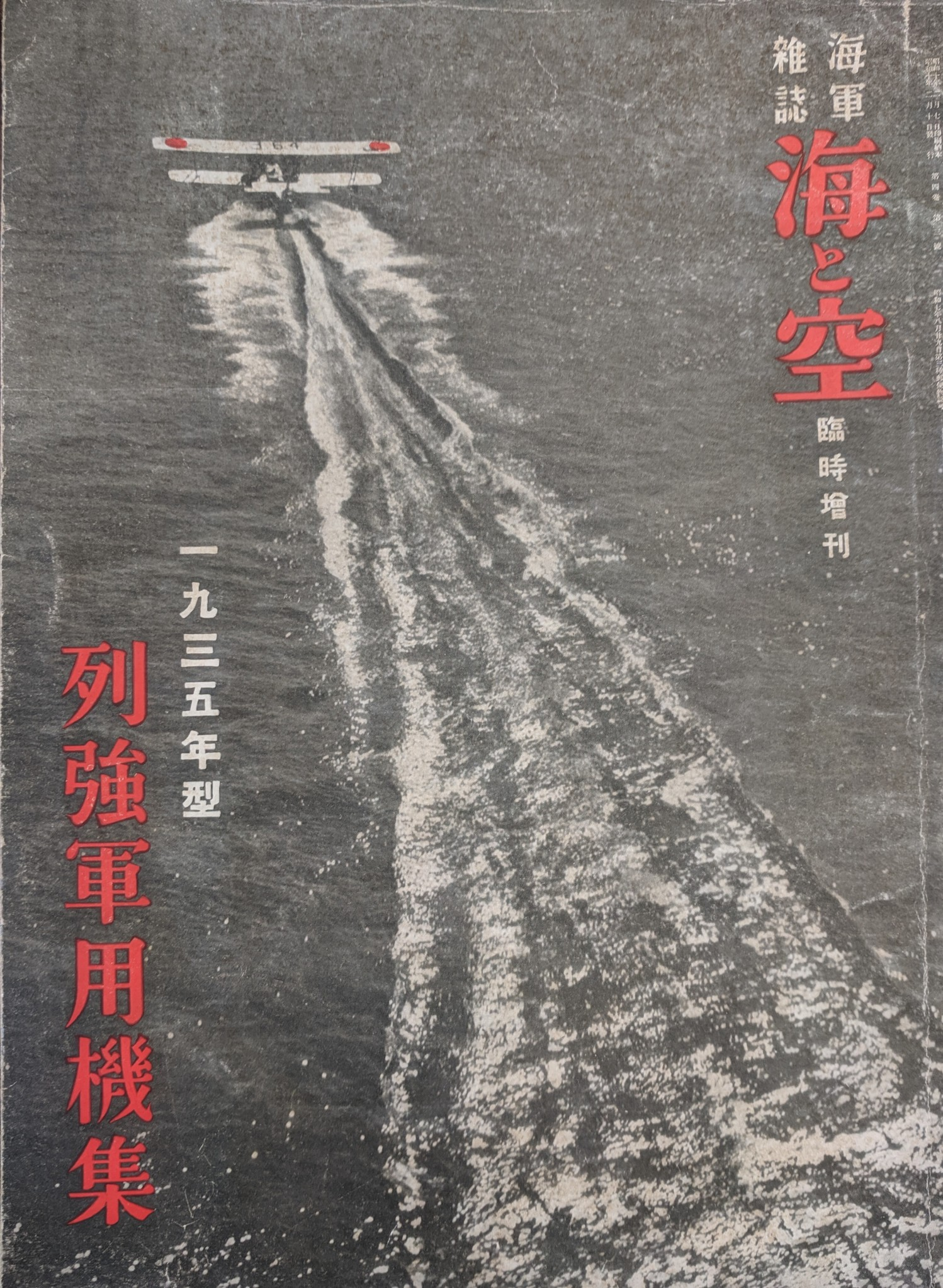 Sora to Umi, February 1935