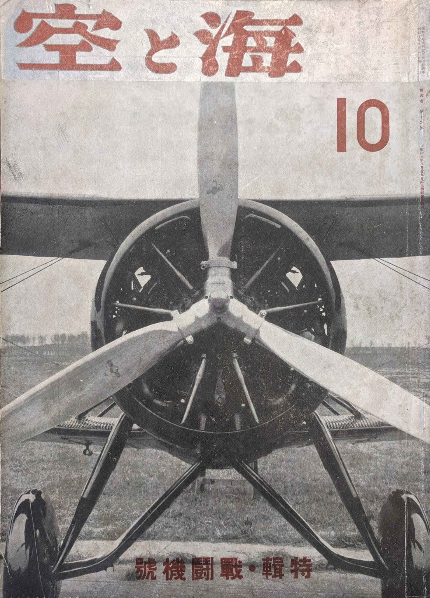 Sora to Umi, October 1935