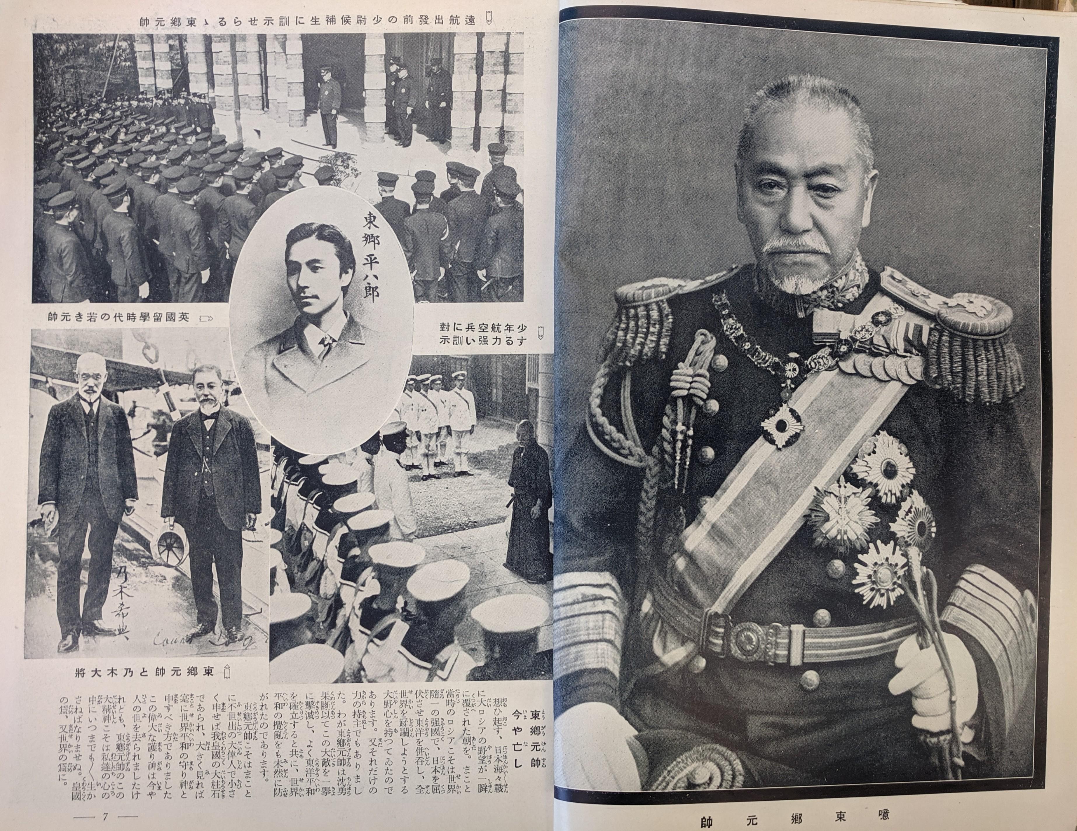 Kaigun Gurafu, July 1934