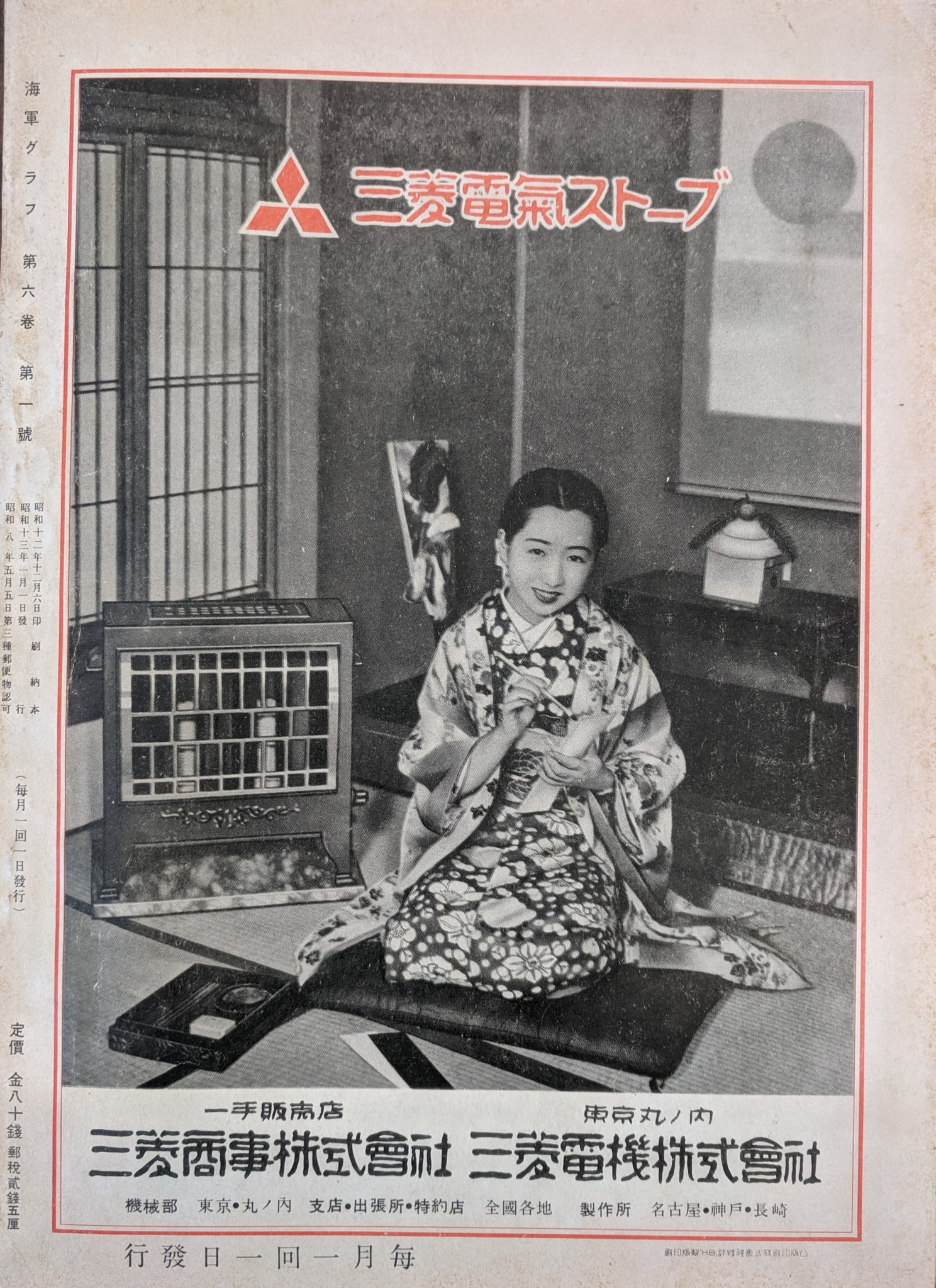 Kaigun Gurafu, January 1938
