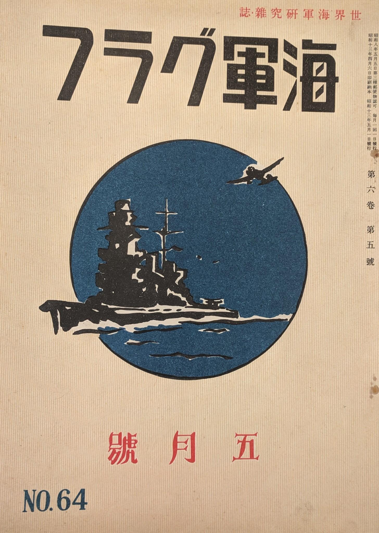 Kaigun Gurafu May 1938