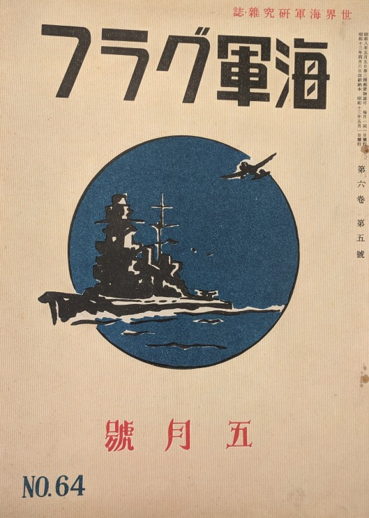 Kaigun Gurafu May 1938