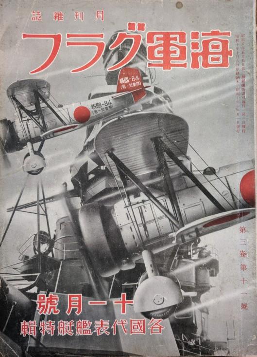 Kaigun Gurafu, October 1935